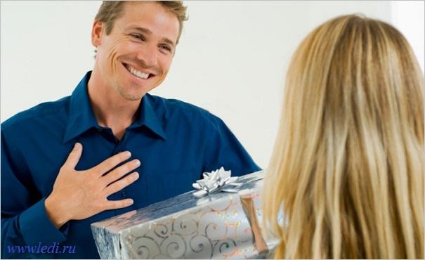 Принимать подарки правильно